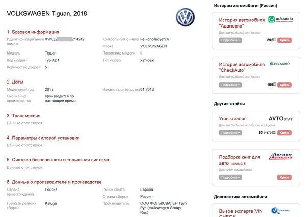 проверить вин код автомобиля из европы бесплатно