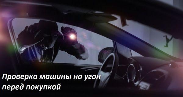 как проверить машину на угон