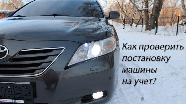 Как проверить снятие автомобиля с учета гибдд после продажи