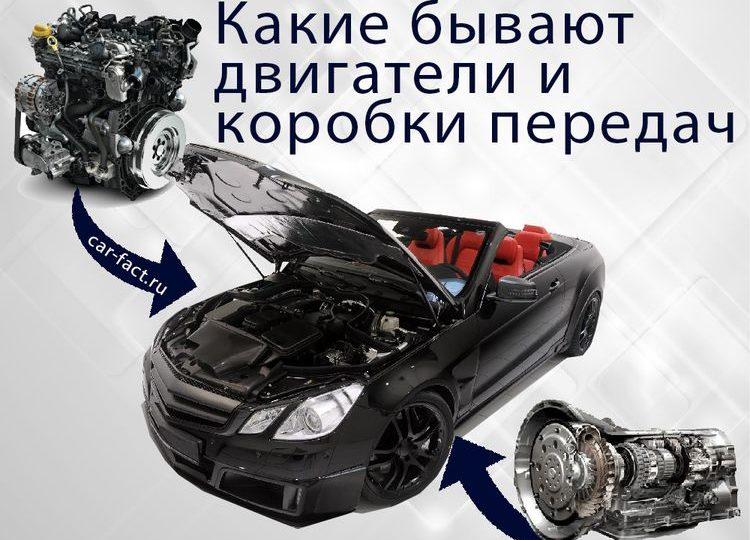 Виды двигателей и КПП автомобиля
