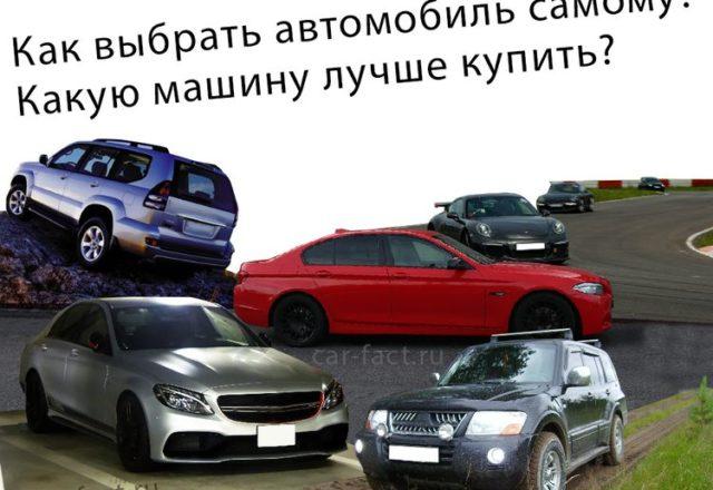выбрать автомобиль с пробегом самостоятельно