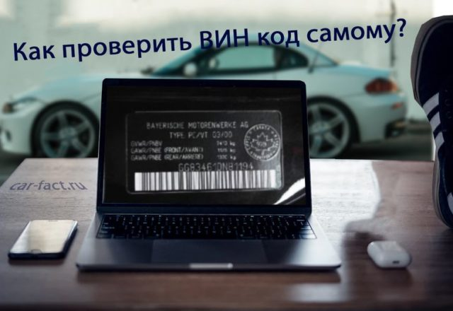 проверка авто по vin коду онлайн