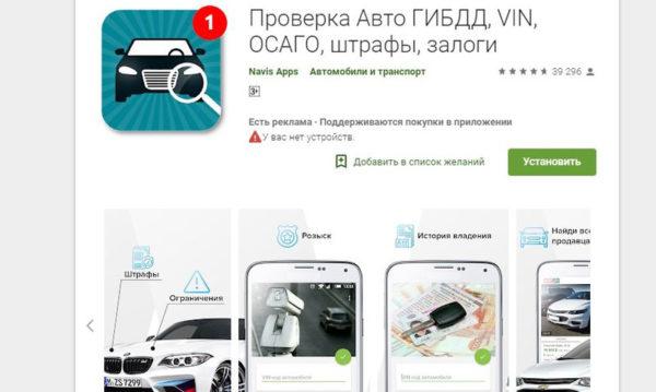 проверка авто на арест андроид
