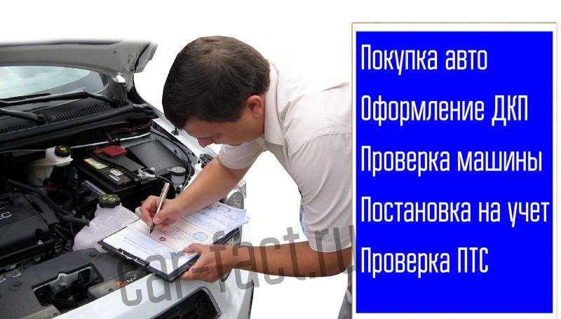 Покупаем машину с рук оформление документов