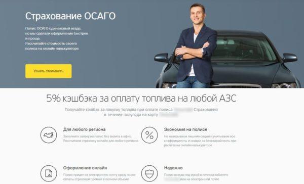 Как купить машину с рук оформление 2019 ОСАГО